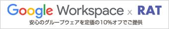 Google Apps for work × rat